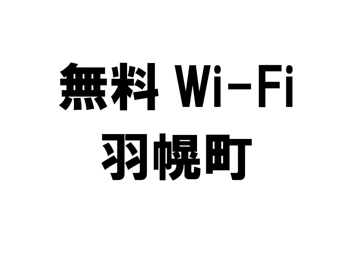 北海道羽幌町の無料Wi-Fiスポット・公衆無線LAN一覧