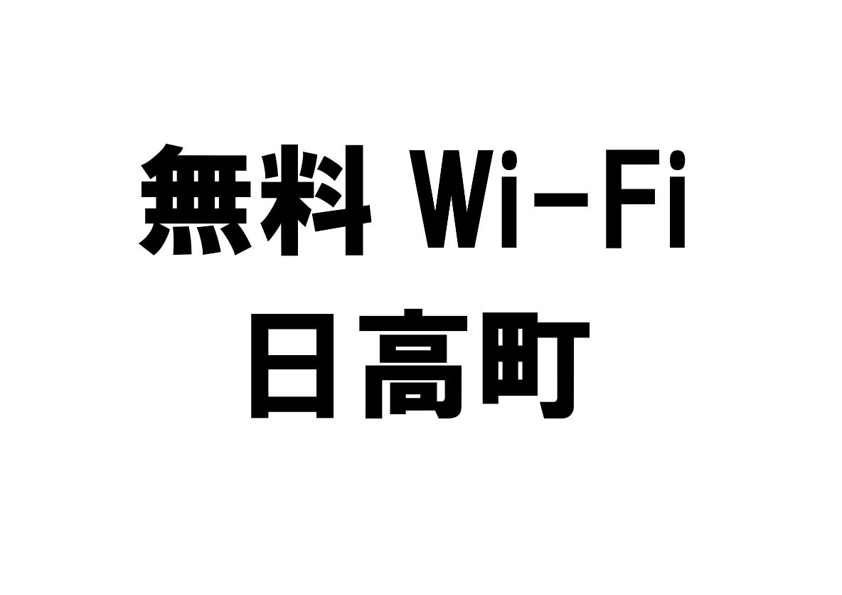 北海道日高町の無料Wi-Fiスポット・公衆無線LAN一覧