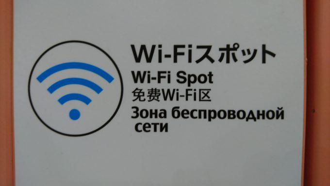 東徳洲会病院Wi-Fi