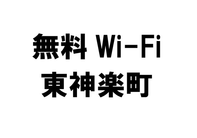北海道東神楽町の無料Wi-Fiスポット・公衆無線LAN一覧