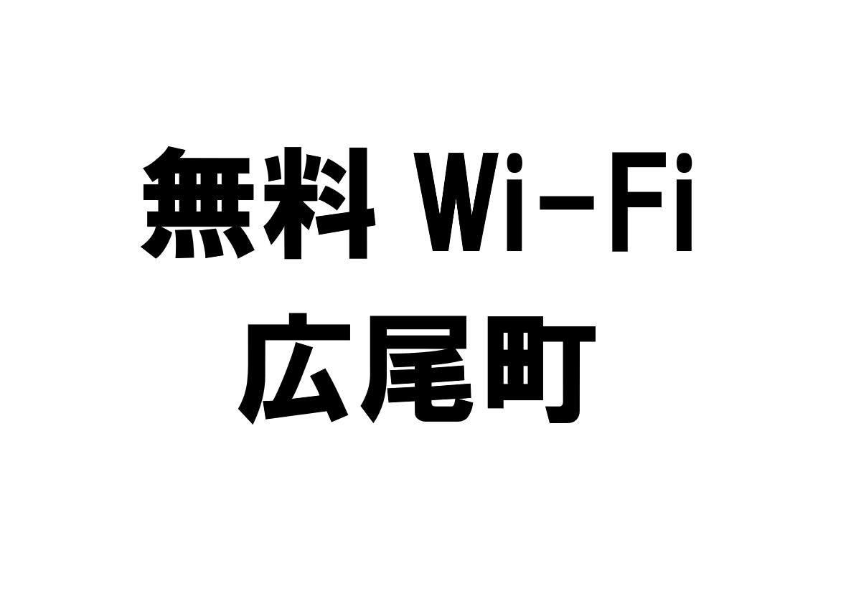 北海道広尾町の無料Wi-Fiスポット・公衆無線LAN一覧