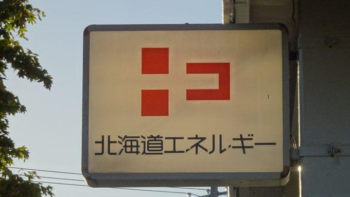 北海道エネルギーWi-Fi