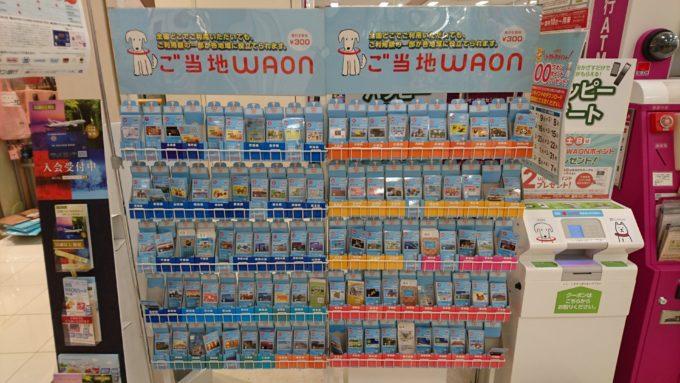 北海道のご当地WAON一覧