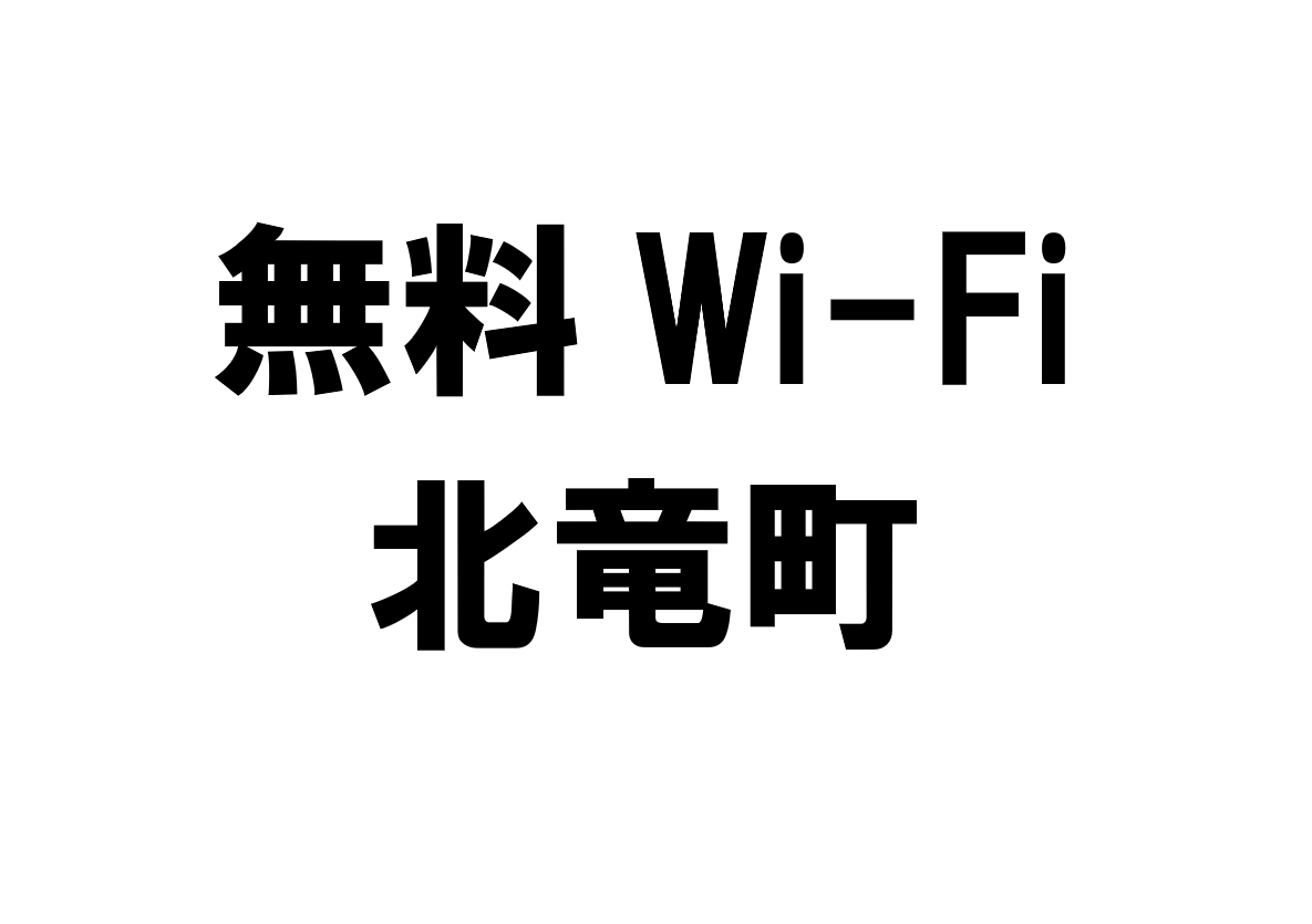 北海道北竜町の無料Wi-Fiスポット・公衆無線LAN一覧