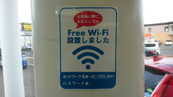 HondaCars札幌中央Wi-Fi