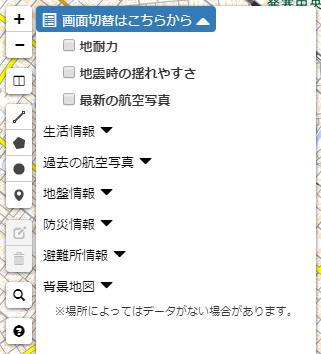 知りたい情報を地図上の画面切替をチェックするだけの簡単操作