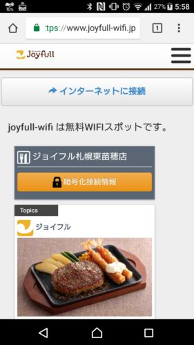 ジョイフルWi-Fiの接続エントリーページ・登録画面が表示されます。「インターネットに接続」を選択。画面が切り替わり、これでジョイフルWi-Fiによるインターネット接続が完了となります。