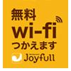 ジョイフルWi-Fiロゴ