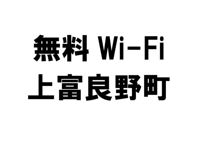 北海道上富良野町の無料Wi-Fiスポット・公衆無線LAN一覧
