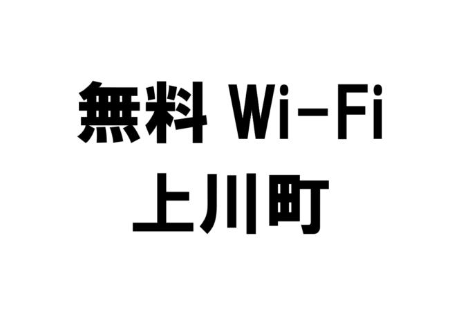 北海道上川町の無料Wi-Fiスポット・公衆無線LAN一覧