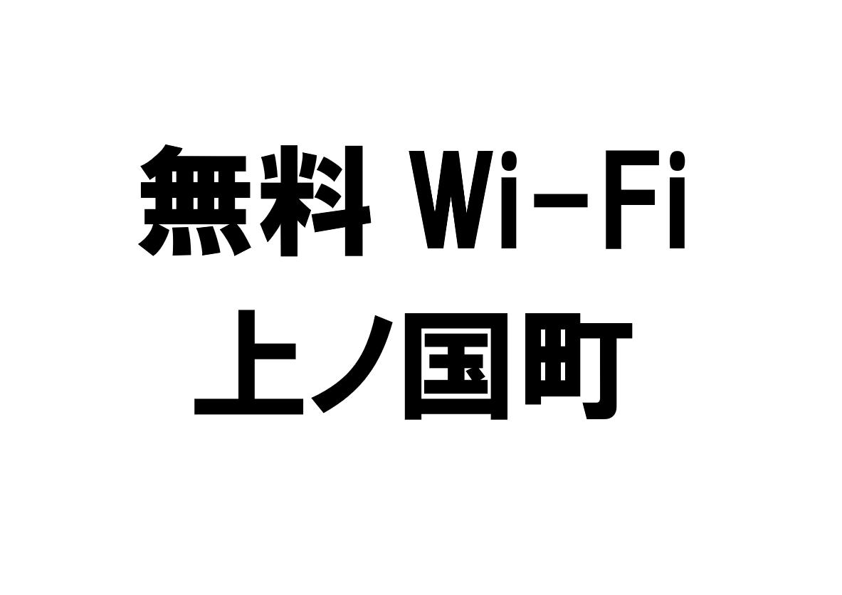 北海道上ノ国町の無料Wi-Fiスポット・公衆無線LAN一覧
