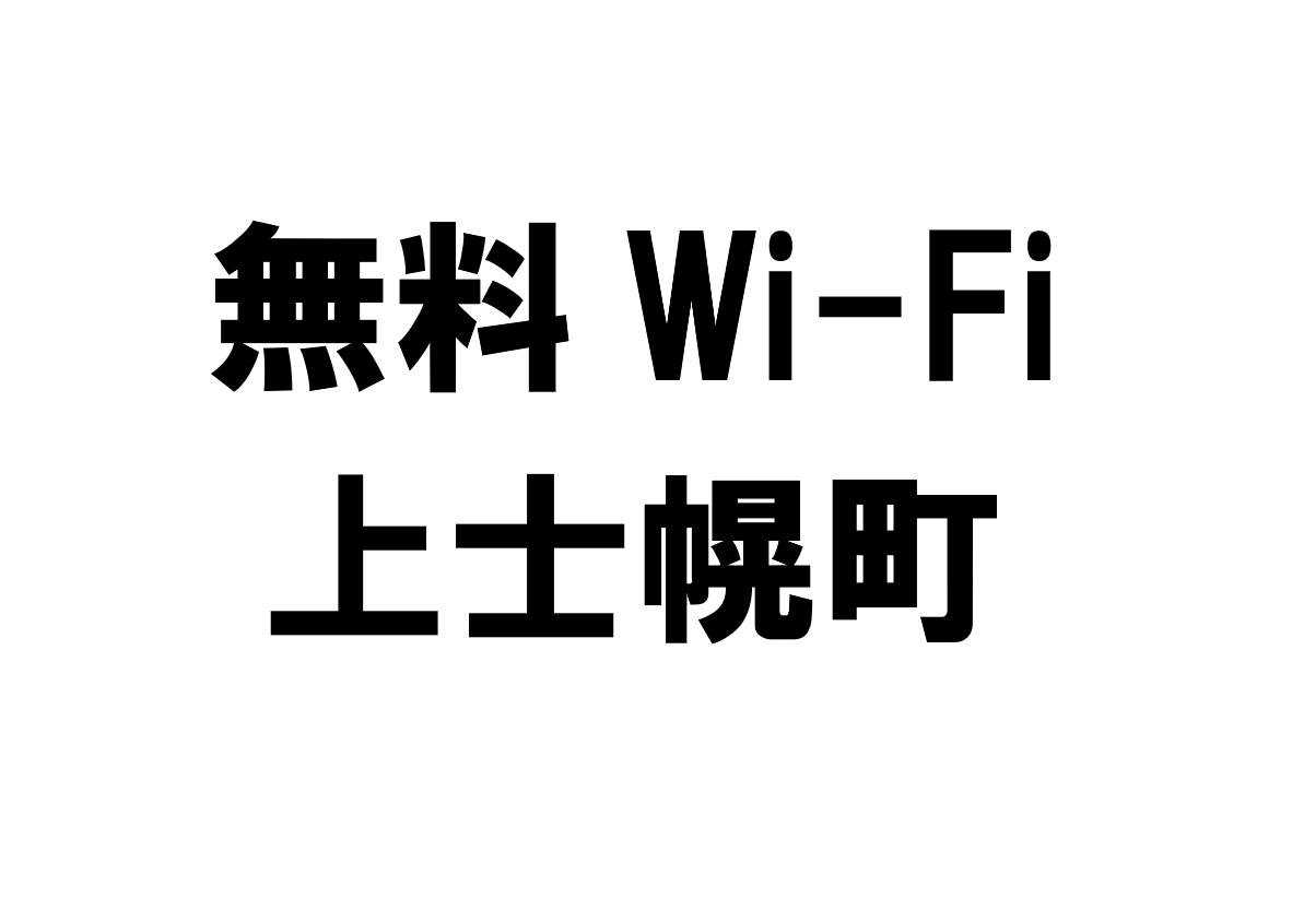 北海道上士幌町の無料Wi-Fiスポット・公衆無線LAN一覧