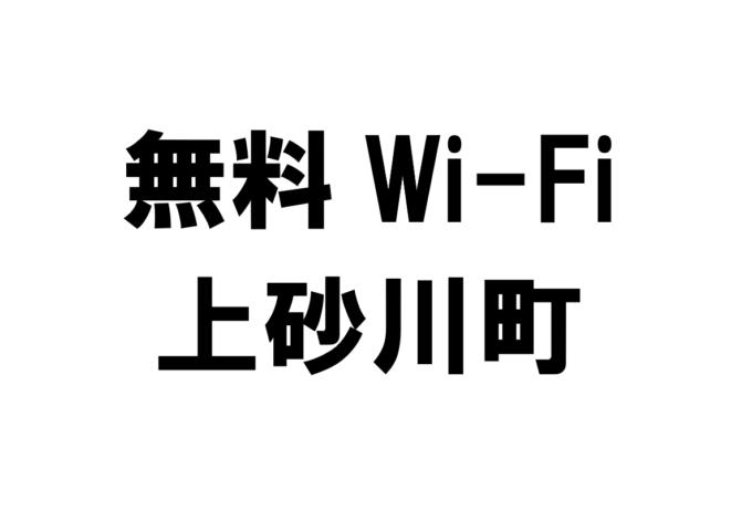北海道上砂川町の無料Wi-Fiスポット・公衆無線LAN一覧