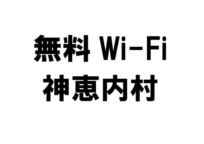 北海道神恵内村の無料Wi-Fiスポット・公衆無線LAN一覧