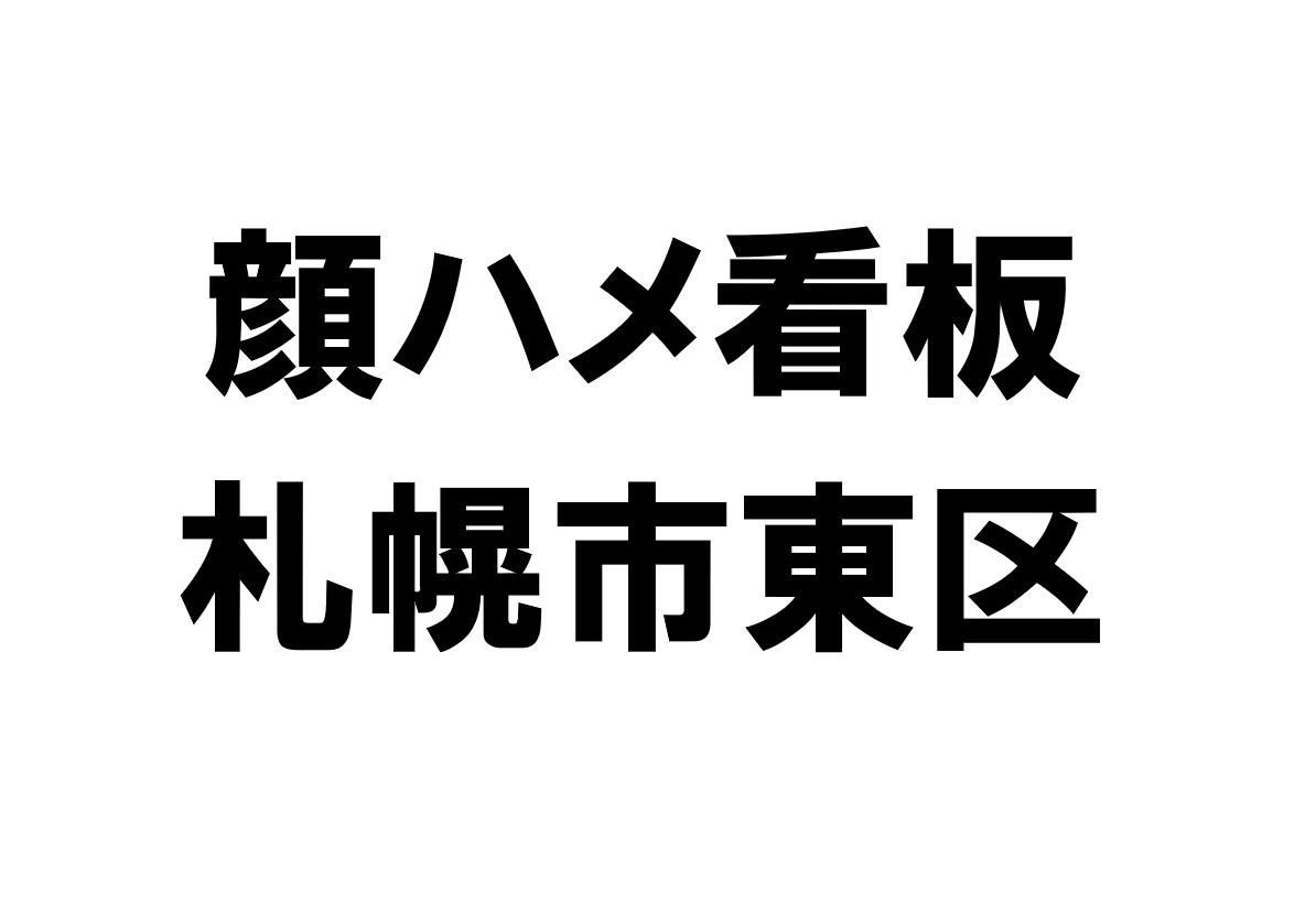 北海道札幌市東区の顔ハメ看板・顔出し看板