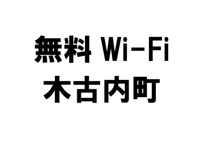 北海道木古内町の無料Wi-Fiスポット・公衆無線LAN一覧