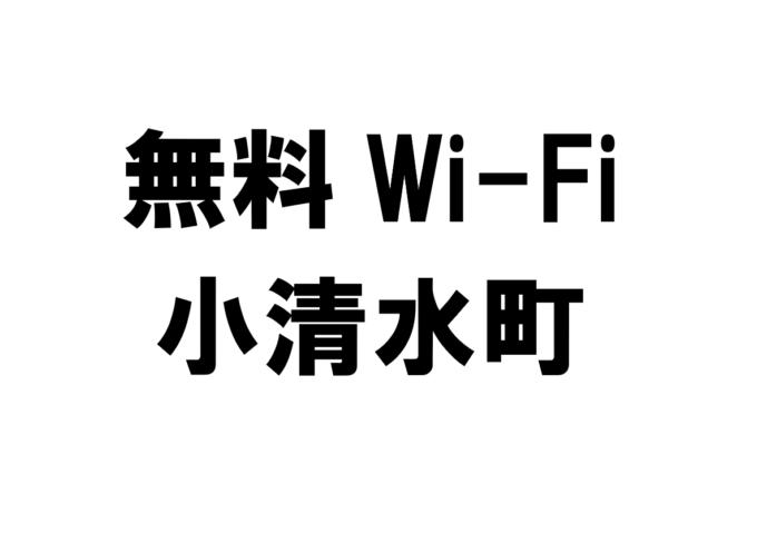 北海道小清水町の無料Wi-Fiスポット・公衆無線LAN一覧