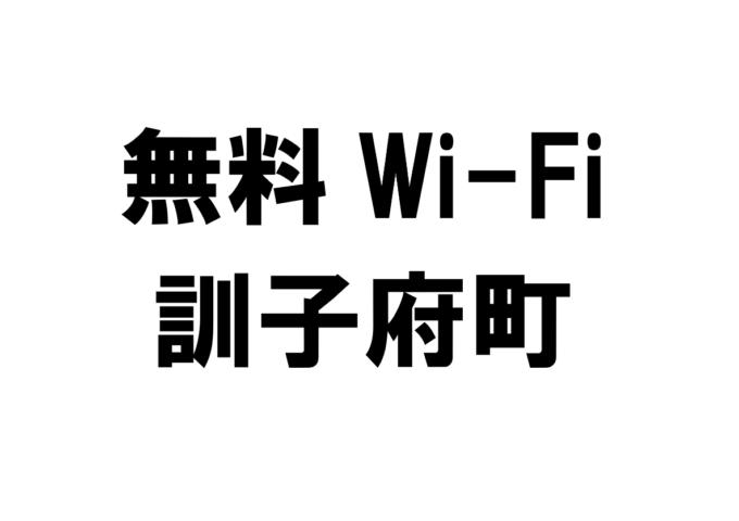 北海道訓子府町の無料Wi-Fiスポット・公衆無線LAN一覧