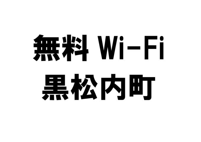 北海道黒松内町の無料Wi-Fiスポット・公衆無線LAN一覧