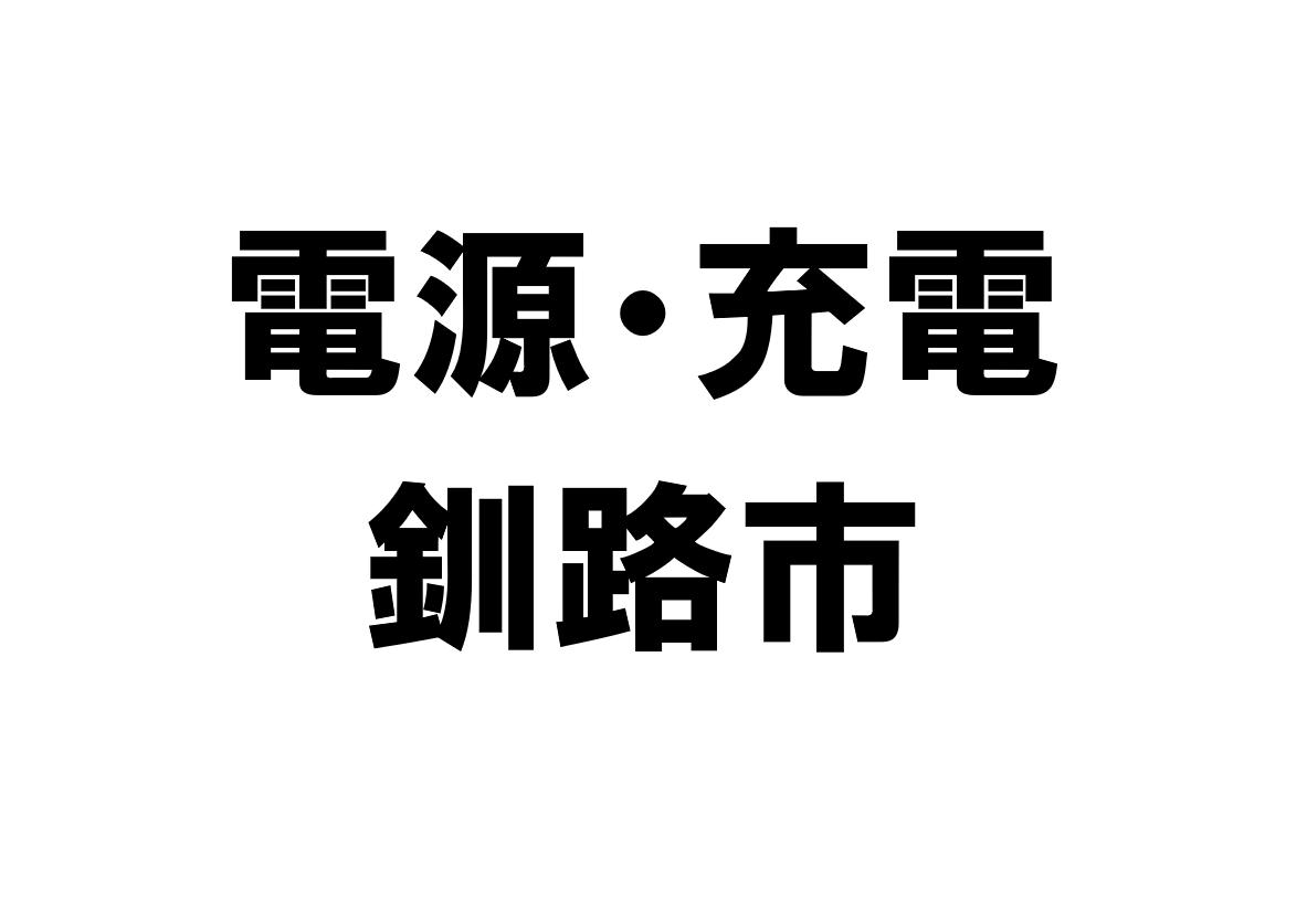 北海道釧路市のコンセントが使える電源スポット・充電スポット一覧