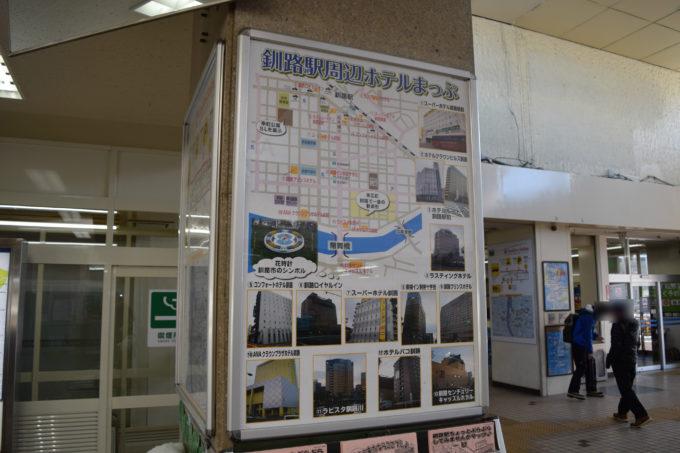 釧路駅周辺ホテルマップ