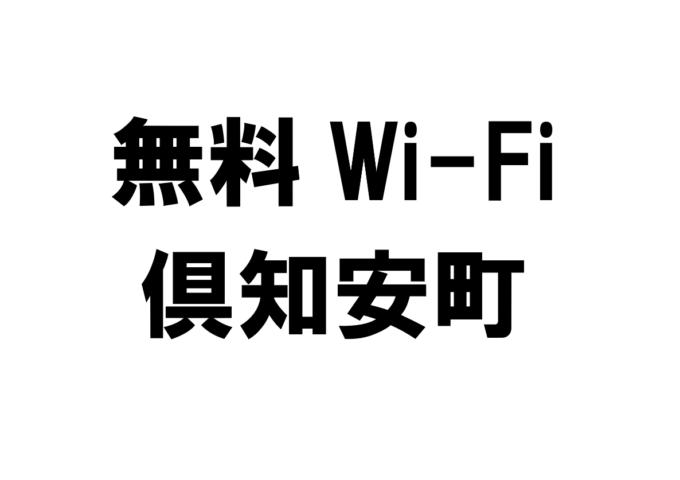 北海道倶知安町の無料Wi-Fiスポット・公衆無線LAN一覧