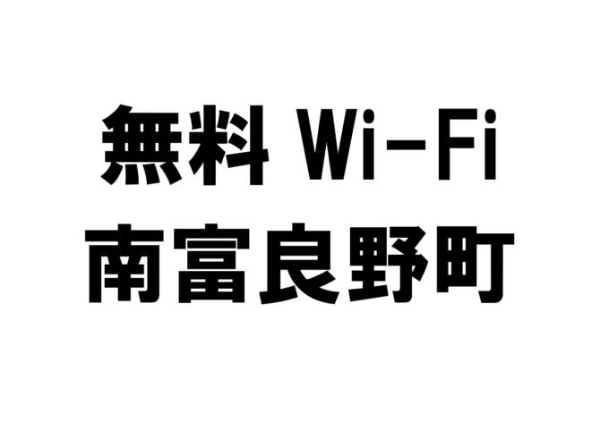 北海道南富良野町の無料Wi-Fiスポット・公衆無線LAN一覧