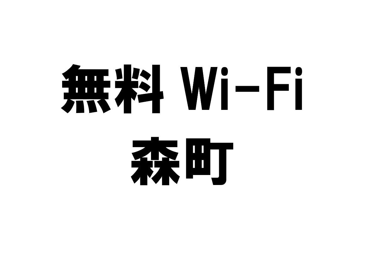 北海道森町の無料Wi-Fiスポット・公衆無線LAN一覧