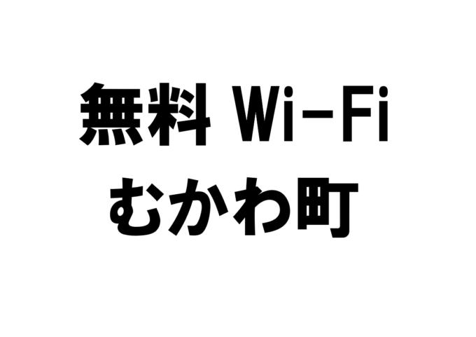北海道むかわ町の無料Wi-Fiスポット・公衆無線LAN一覧