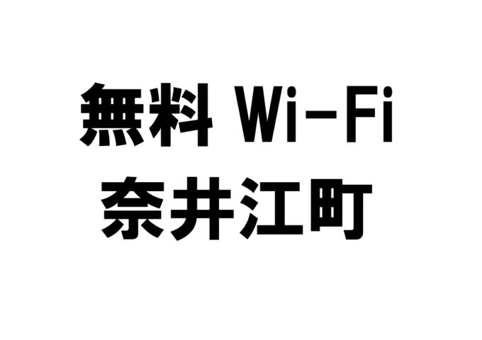 北海道奈井江町の無料Wi-Fiスポット・公衆無線LAN一覧