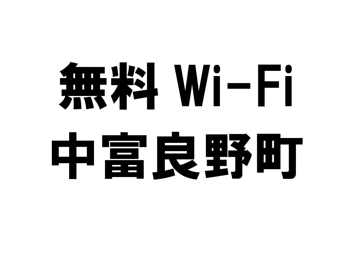 北海道中富良野町の無料Wi-Fiスポット・公衆無線LAN一覧