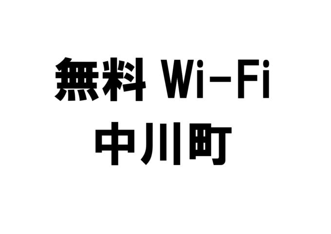 北海道中川町の無料Wi-Fiスポット・公衆無線LAN一覧