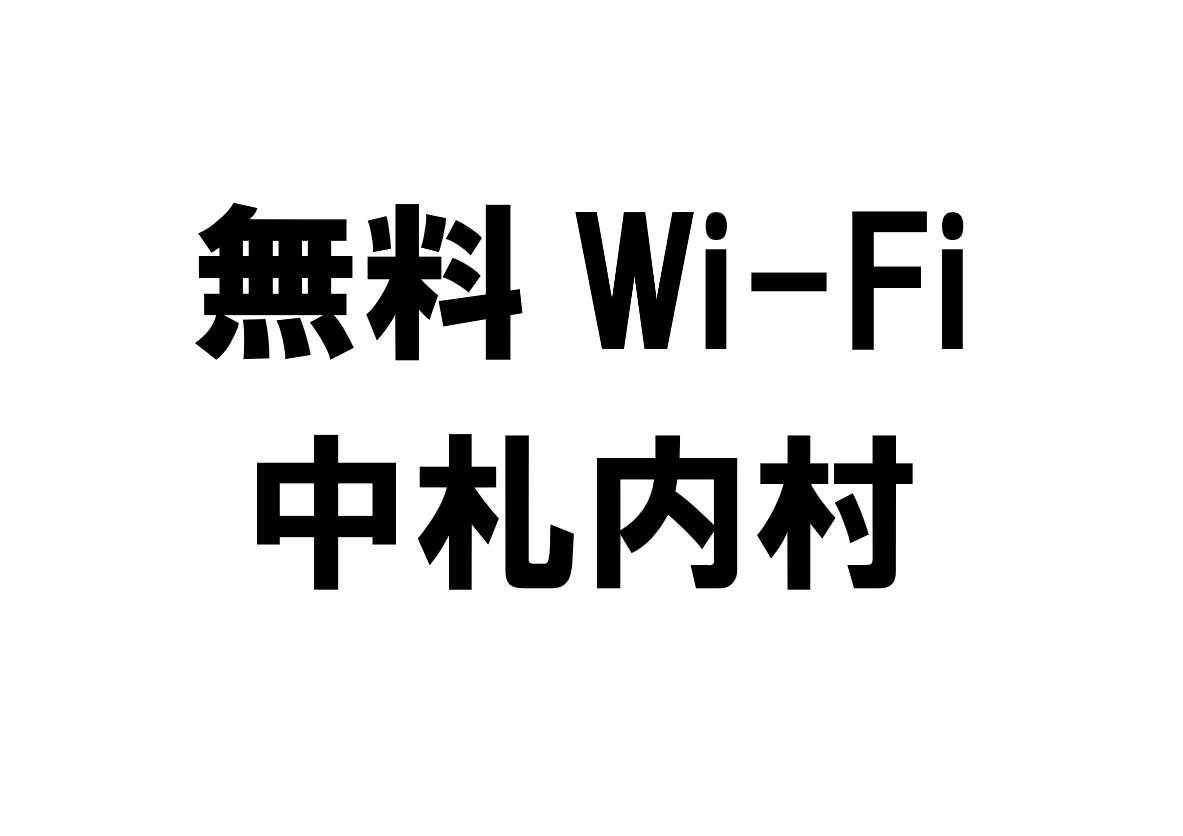 北海道中札内村の無料Wi-Fiスポット・公衆無線LAN一覧