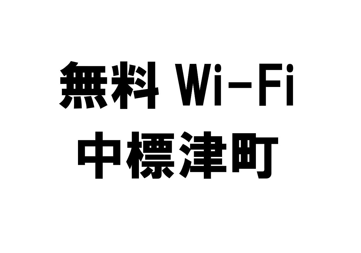 北海道中標津町の無料Wi-Fiスポット・公衆無線LAN一覧