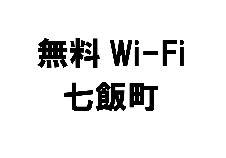 北海道七飯町の無料Wi-Fiスポット・公衆無線LAN一覧