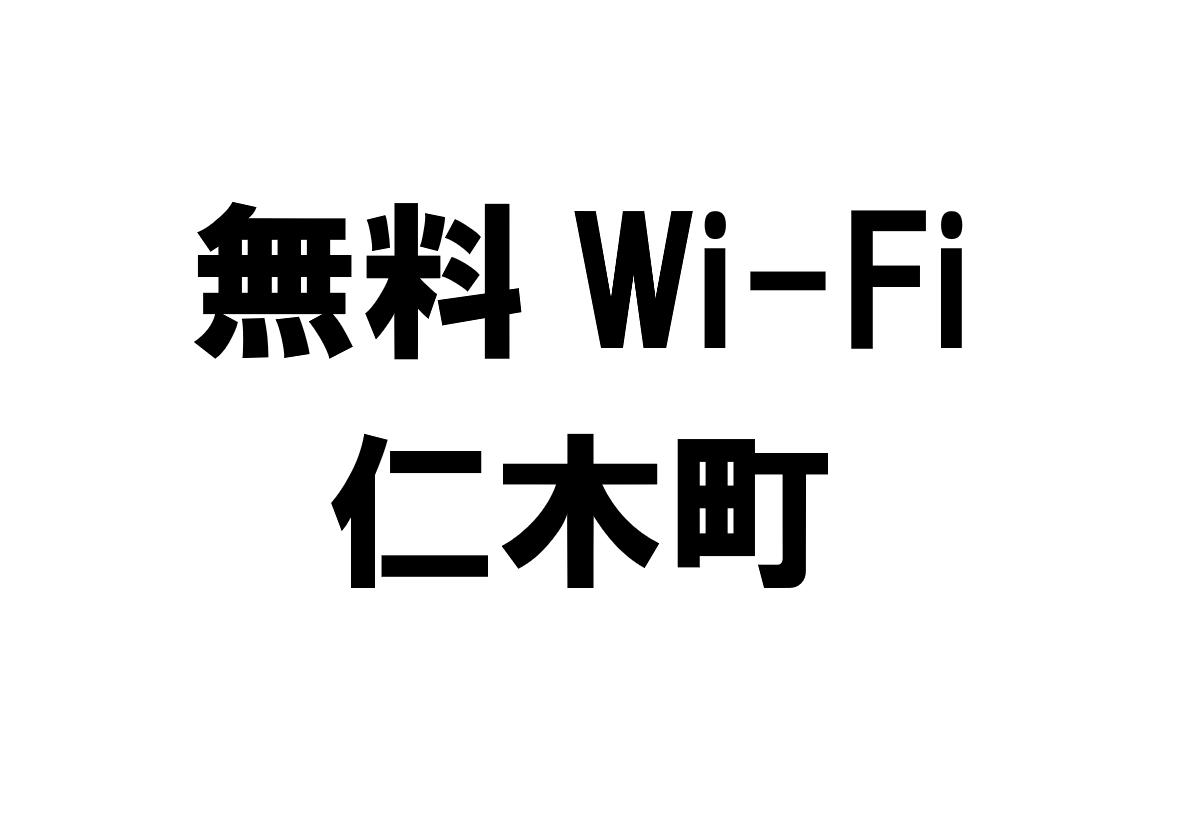 北海道仁木町の無料Wi-Fiスポット・公衆無線LAN一覧
