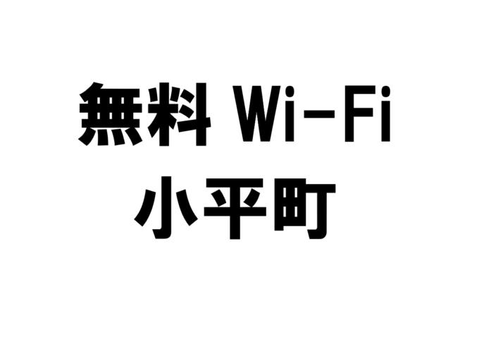 北海道小平町の無料Wi-Fiスポット・公衆無線LAN一覧
