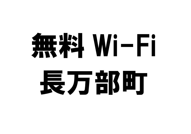 北海道長万部町の無料Wi-Fiスポット・公衆無線LAN一覧