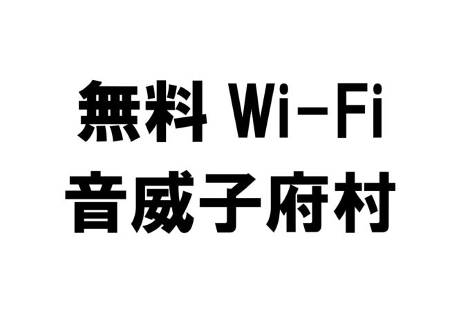 北海道音威子府村の無料Wi-Fiスポット・公衆無線LAN一覧