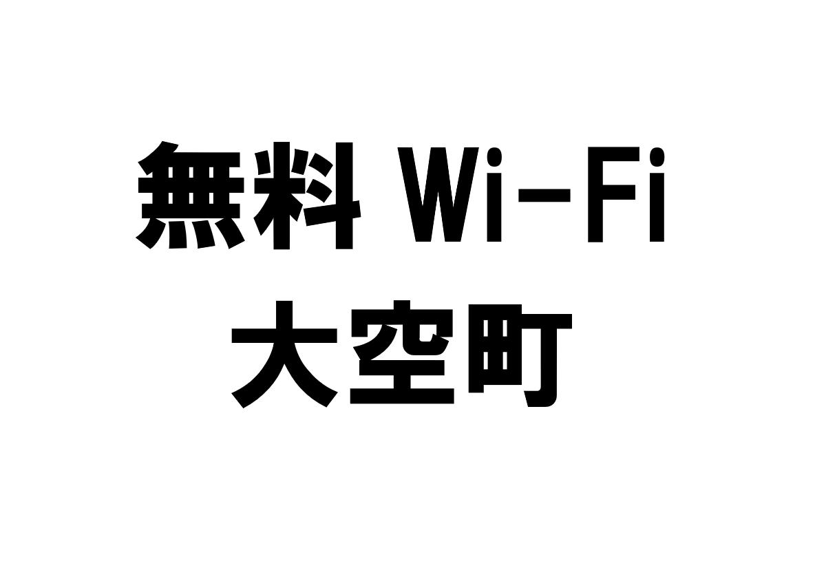 北海道大空町の無料Wi-Fiスポット・公衆無線LAN一覧