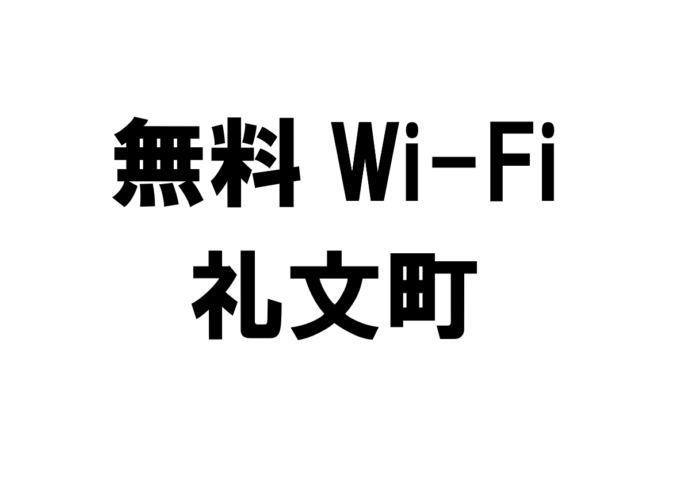 北海道礼文町の無料Wi-Fiスポット・公衆無線LAN一覧