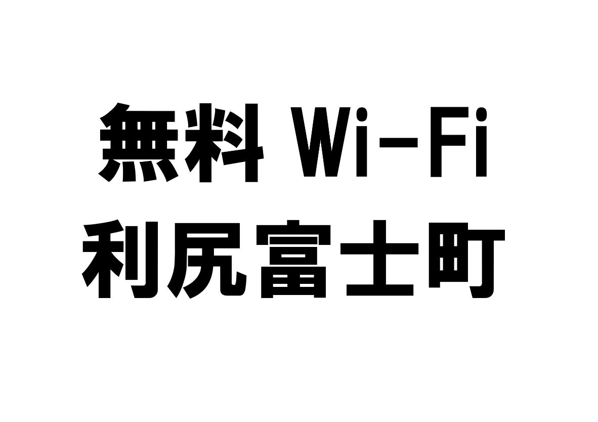 北海道利尻富士町の無料Wi-Fiスポット・公衆無線LAN一覧