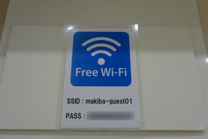 まきば館Wi-Fiステッカー