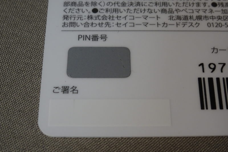 PIN番号・署名欄