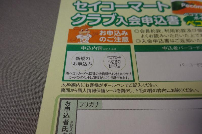 ペコマカードへの新規入会も切り替えも同一用紙