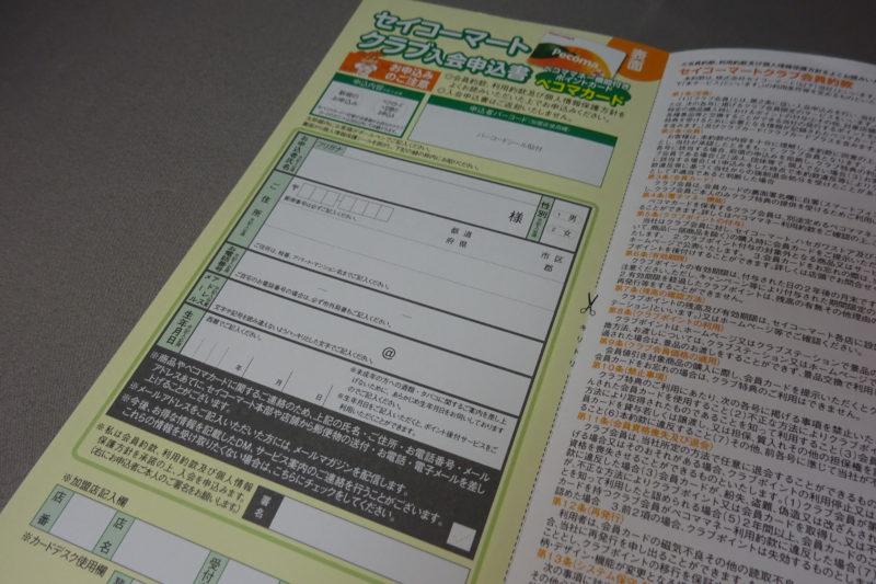 セイコーマートクラブカード入会申込書