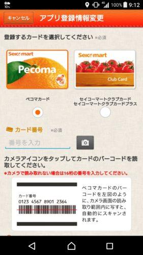 アプリ登録情報変更が表示されます。登録するカードを「ペコマカード」を選択。