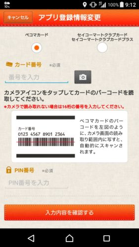 ペコマカード番号を入力またはスマホのカメラによるバーコード読み取りを行います。ペコマカード裏面にある「PIN番号」を削り記載のある番号を入力。