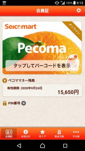 会員証が「ペコマカード」に切り替わりました。これでセイコーマートアプリでのペコマカードへの切り替えが完了となります。