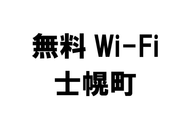 北海道士幌町の無料Wi-Fiスポット・公衆無線LAN一覧
